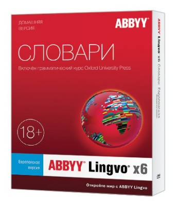 ПО Abbyy Lingvo x6 9 языков Домашняя версия Full BOX (AL16-03SBU001-0100)